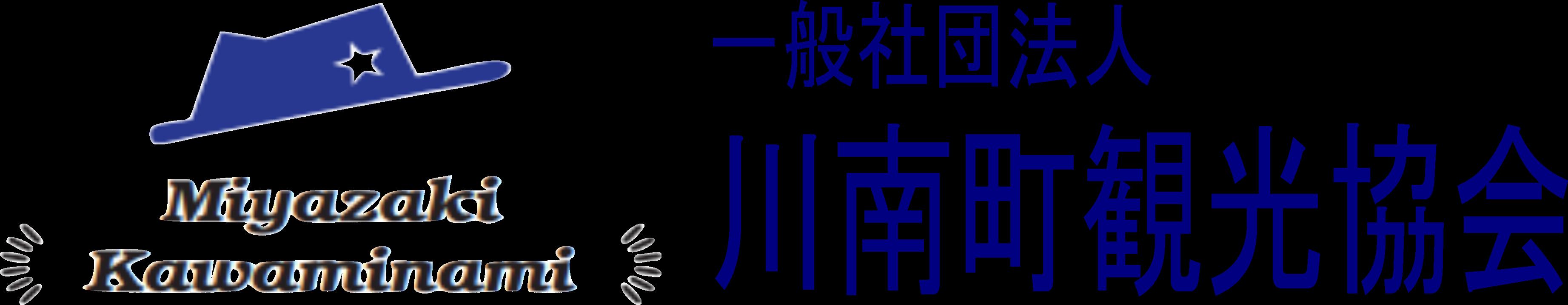 川南町観光協会